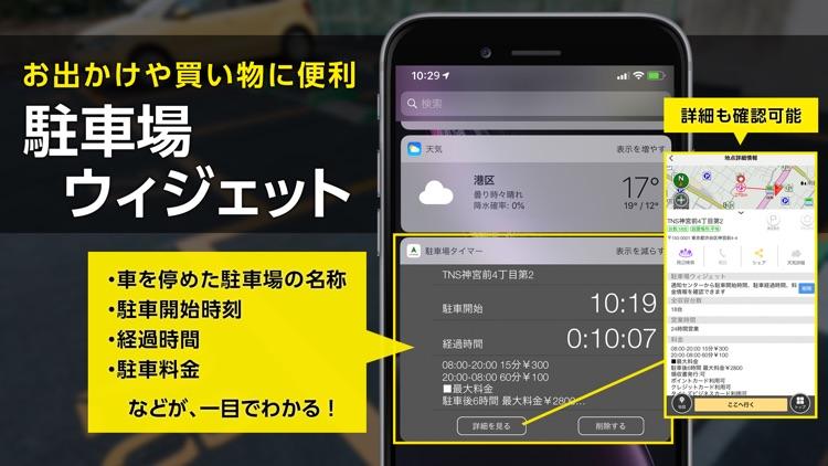 NAVITIMEのカーナビアプリ ドライブサポーター screenshot-3