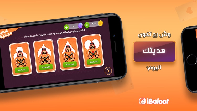 iBaloot - آي بلوت screenshot-5