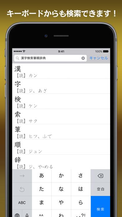 常用漢字筆順辞典のおすすめ画像4