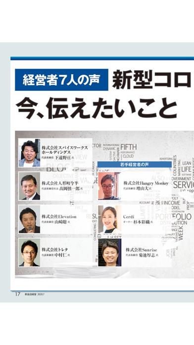 飲食店経営 デジタル screenshot1