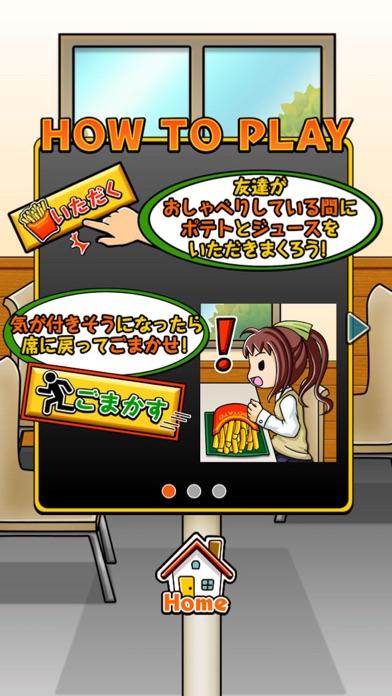 スーパーポテトスティール~暇つぶしゲーム~のおすすめ画像2