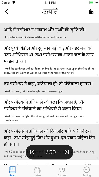 Bible Hindi - Read, Listen screenshot-3