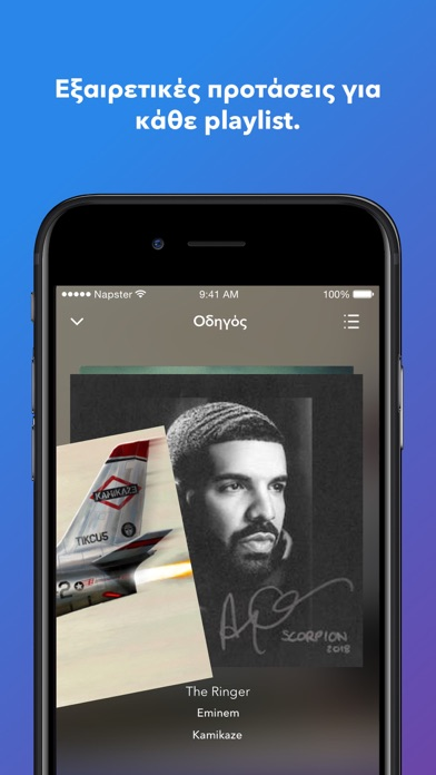 Screenshot for Napster in Greece App Store