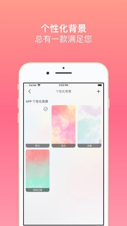 ZhaoXi - Simplify your time screenshot-6