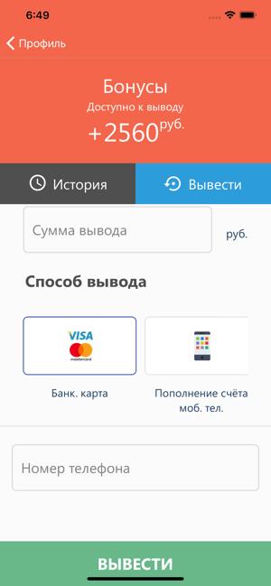 Бонусная программа профкардс общероссийского профсоюза образования s t a k e r