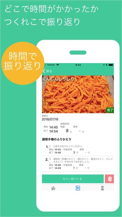 FamCook - 音声操作で楽に学べる料理教室アプリ screenshot-7