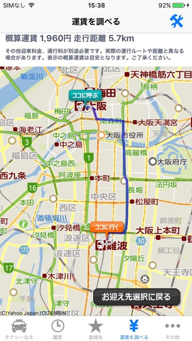 日本タクシー スマート配車のおすすめ画像5