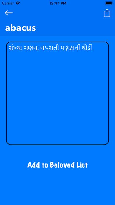 English To Nepali screenshot #2