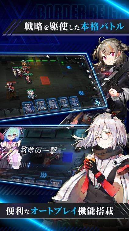 ボーダーレイン -君臨ノ境界- screenshot-3