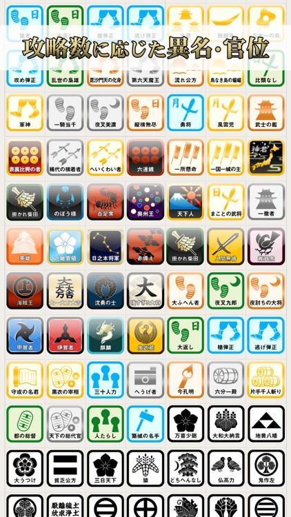 ニッポン城めぐり screenshot-4