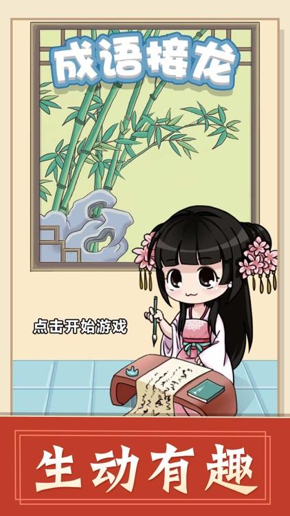 成语接龙 - 成语小游戏王 screenshot-4