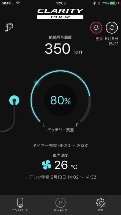 Honda Remote Appのおすすめ画像1