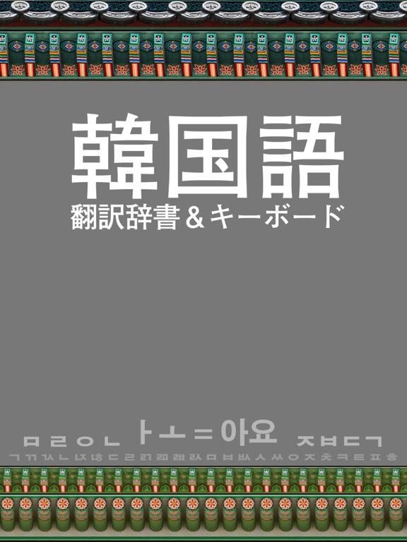韓国語翻訳辞書 & 拡張キーボードのおすすめ画像1
