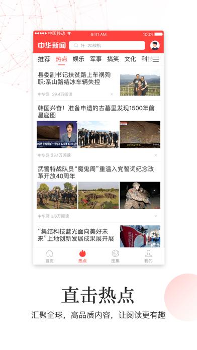 中华新闻客户端 screenshot three