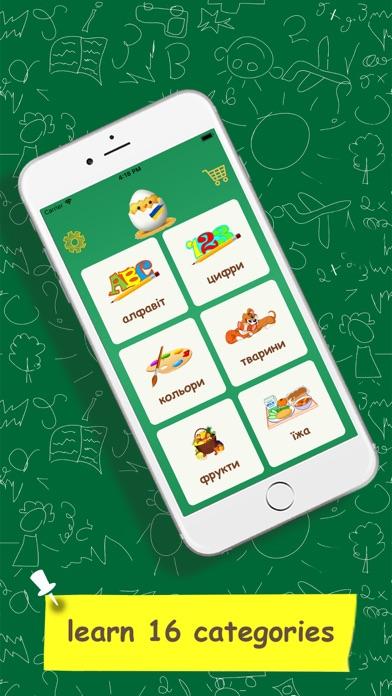 Learn Ukrainian Words - Kids screenshot two