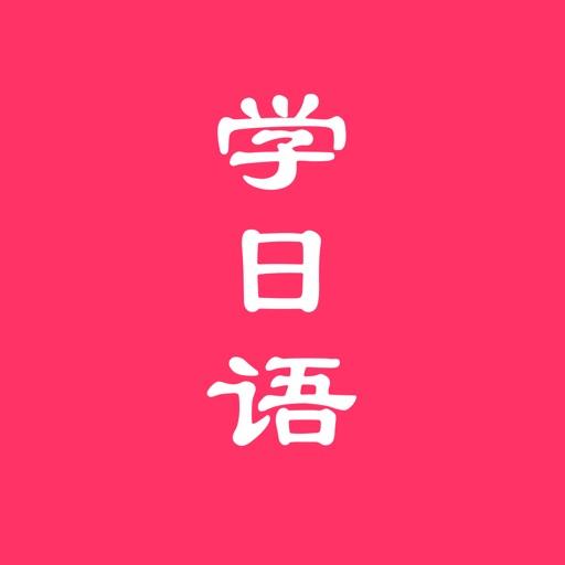 日语学习助手-流利说日语