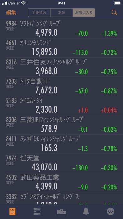 StockWeather - リアルタイム株価 ScreenShot0