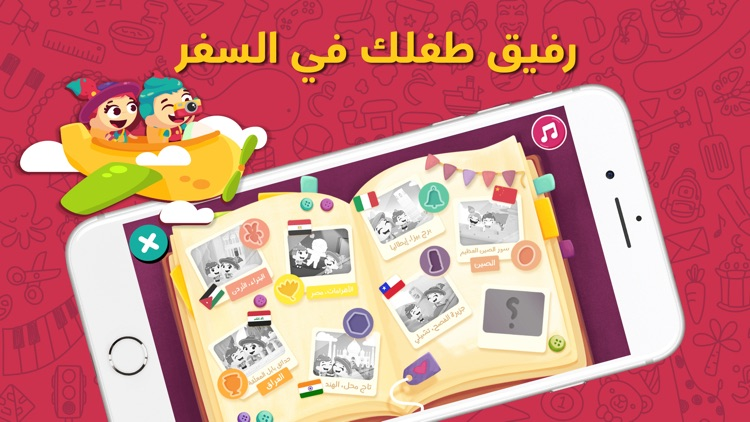 Lamsa: Kids Stories & Games screenshot-5