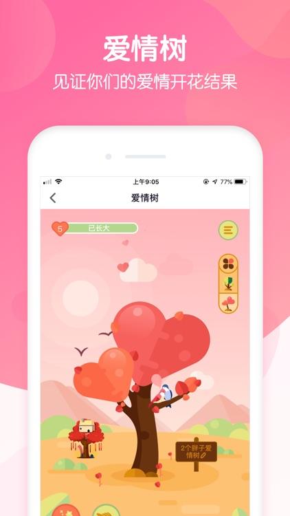 恋爱ing 情侣必备爱情日记软件