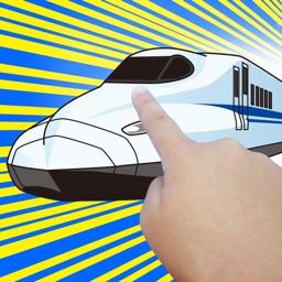 フリックでんしゃ【電車・新幹線を走らせよう】