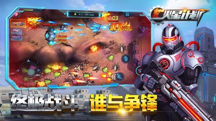 星球战争-全军出击 screenshot-3