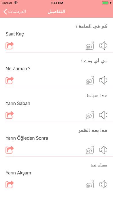 تعلم التركية بالصوت screenshot 6