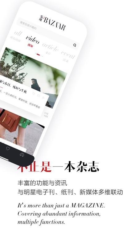 时尚芭莎-时尚杂志新纪元 screenshot-4