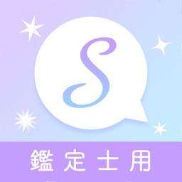 ステラ-鑑定士専用アプリ