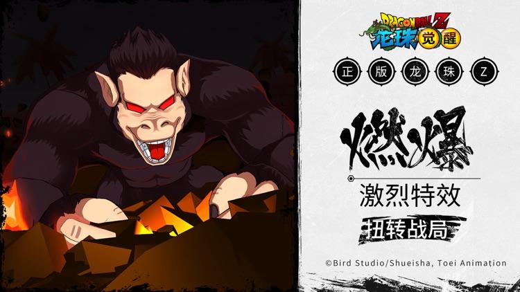 龙珠觉醒-正版授权 screenshot-4
