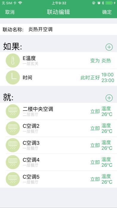 ThinkHome智能家居 screenshot four