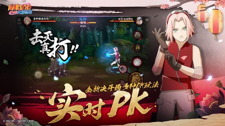 火影忍者 screenshot-3
