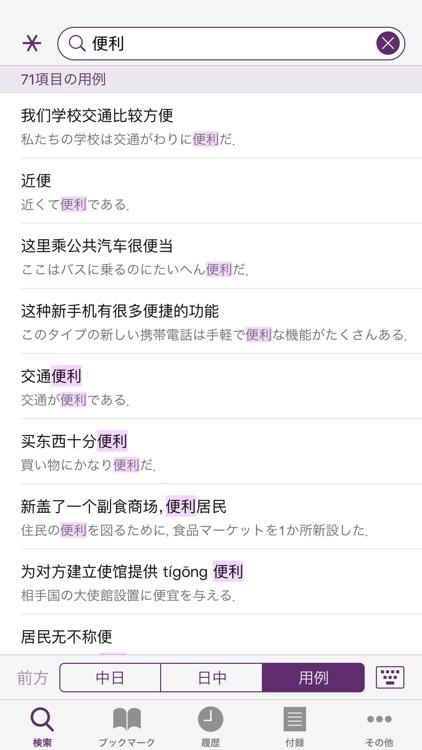 小学館 中日・日中辞典(第3版) screenshot-3
