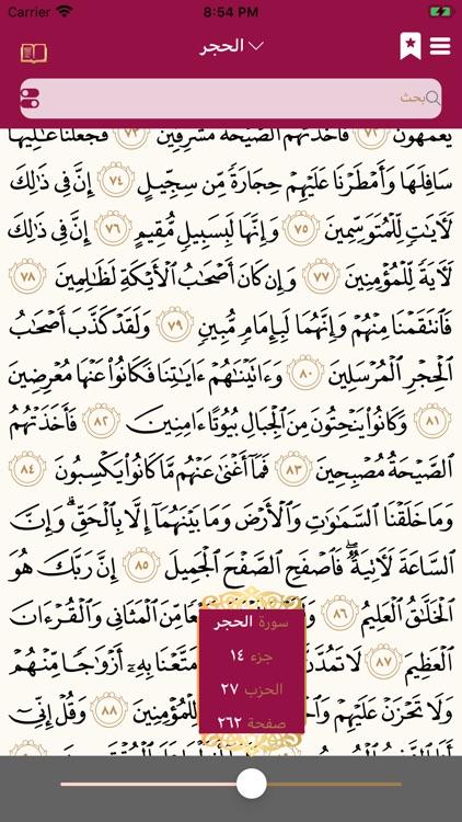 Quranona screenshot-7