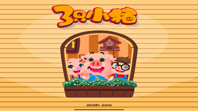 三只小猪 修理工屋顶大作战 screenshot four