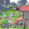 脱出(?)ゲーム:RPGの最初の村の準備をしよう - iPadアプリ