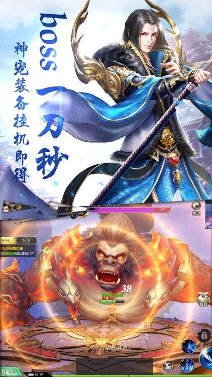 虚灵仙尊——经典仙侠题材修仙手游 screenshot-3