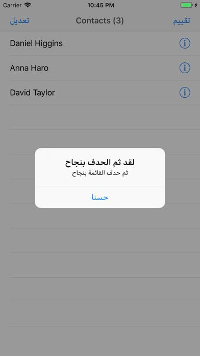 برنامج حذف جهات الاتصال المكرر screenshot 5