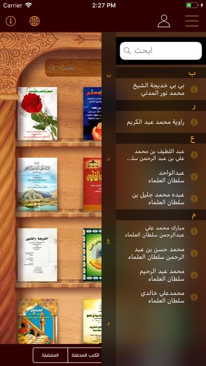 مكتبة سلطان العلماء