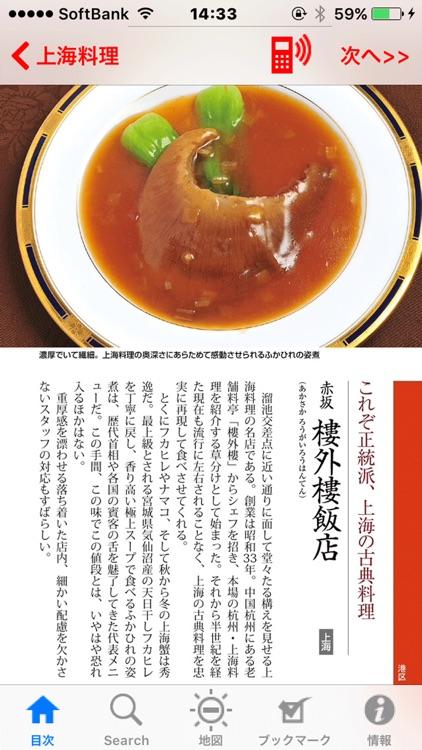 東京五つ星の中国料理 screenshot-3