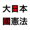 憲法改正 - iPhoneアプリ