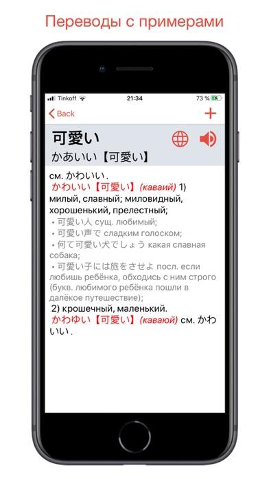 Гайдзин – японский словарьのおすすめ画像2