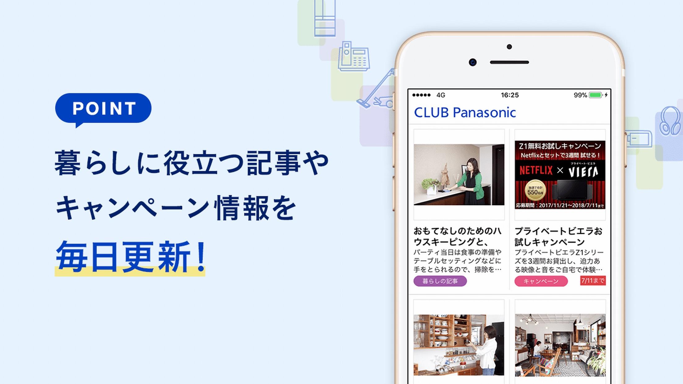 CLUB Panasonic (クラブパナソニック) Screenshot