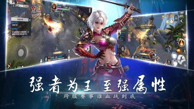 魔幻契约-次世代3D魔幻MMORPG手游 screenshot-3
