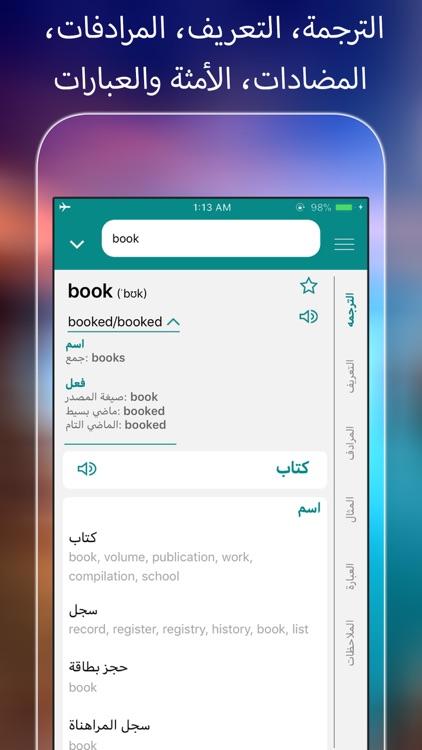 قاموس مترجم ترجمه انجليزي عربي