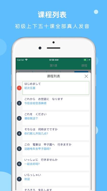 大家的日本语第二版单词听力APP