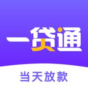 一贷通-小额贷款分期借钱借款app