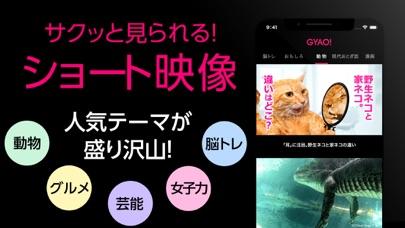 GYAO! / ギャオのおすすめ画像4