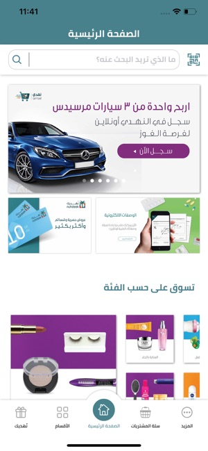 النهدي Nahdi On The App Store
