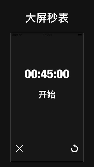 时间局 screenshot 5