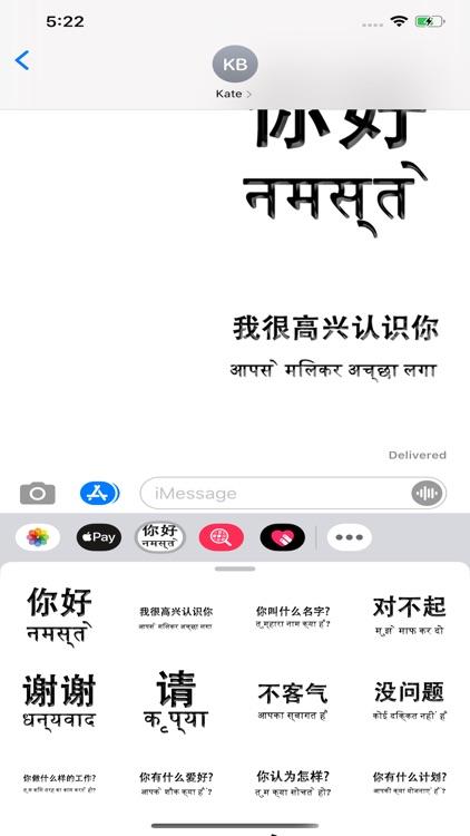 Hindi Chinese screenshot-3